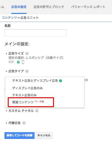 GoogleAdSenseSet2.png