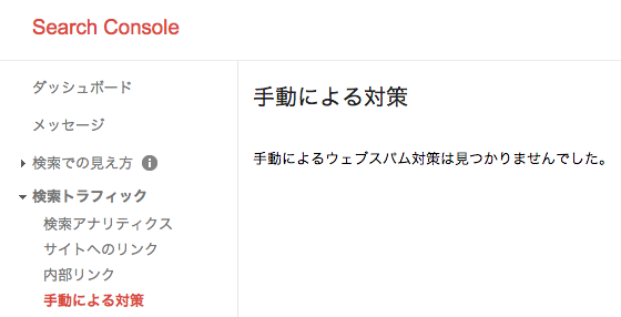Google Search Consoleのメッセージ